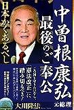 中曽根康弘元総理・最後のご奉公 日本かくあるべし 公開霊言シリーズ