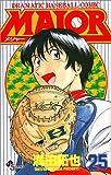 Major―Dramatic baseball comic (25) (少年サンデーコミックス)