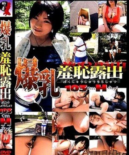 ロータス/爆乳羞恥露出 103cm Hカップ [DVD]