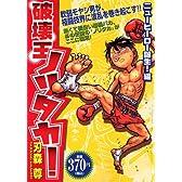 破壊王ノリタカ! ニューヒーロー誕生!編 (プラチナコミックス)