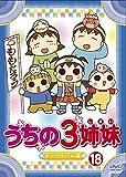 うちの3姉妹 18[DVD]