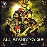 ALL STANDING処刑(初回限定生産盤)