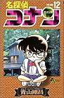 名探偵コナン 第12巻