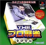 日本プロ麻雀連盟公認THE プロ麻雀 免許皆伝 (廉価版)