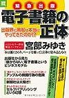 電子書籍の正体 (別冊宝島) (別冊宝島  ノンフィクション)