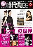 韓国ドラマ 時代劇王2012冬
