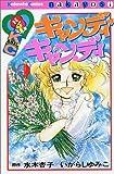 キャンディ・キャンディ (9) 講談社コミックスなかよし (325巻)