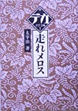 走れメロス (デカ文字文庫)