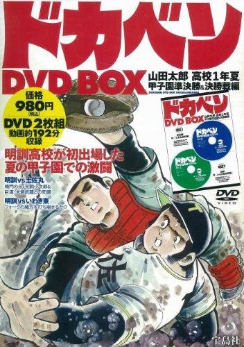 ドカベン DVD BOX (DVD付)