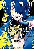 おやすみジャック・ザ・リッパー 分冊版(13) (ARIAコミックス)