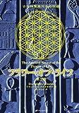 フラワー・オブ・ライフ―古代神聖幾何学の秘密〈第2巻〉