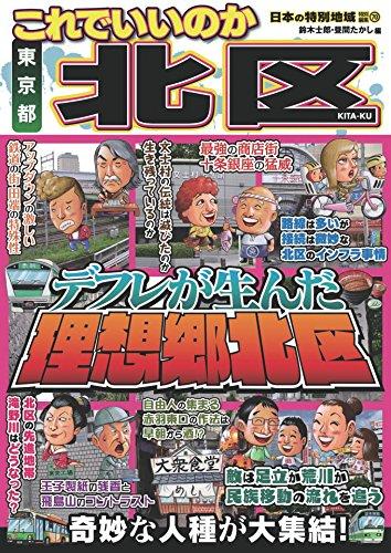 日本の特別地域 特別編集70 これでいいのか 東京都北区