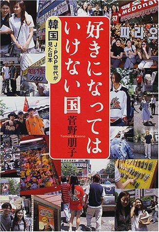 好きになってはいけない国―韓国J‐POP世代が見た日本