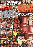 近代麻雀オリジナル 2012年 07月号 [雑誌]