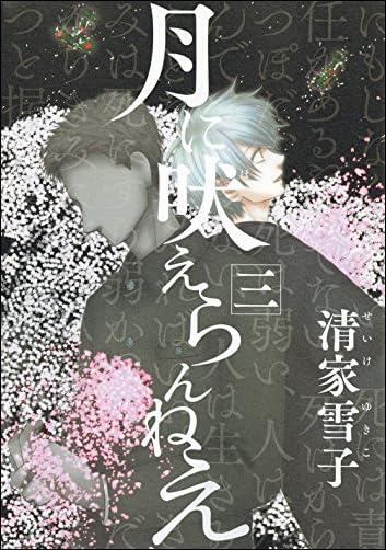 月に吠えらんねえ(3) (アフタヌーンKC)