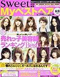 My (マイ) ベストヘア 2013年 09月号 [雑誌]