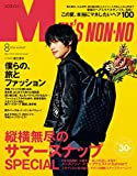 MEN'S NON-NO (メンズノンノ) 2016年8月号 [雑誌] (MEN'S NON-NO)
