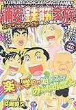 浦安鉄筋家族スペシャルワイド 楽しい新学期編 (秋田トップコミックスW)