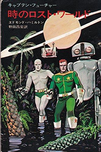 時のロスト・ワールド (1972年) (ハヤカワSF文庫)
