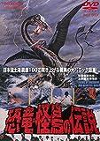 恐竜・怪鳥の伝説[DVD]