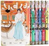 さんすくみ コミック 1-6巻セット (フラワーコミックス)