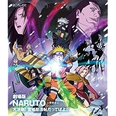 �����NARUTO-�i���g- �劈��!��P�E�@�������Ă�!! [Blu-ray]