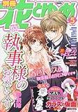 別冊 花とゆめ 2012年 05月号 [雑誌]