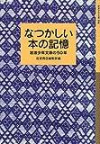 なつかしい本の記憶―岩波少年文庫の50年 (岩波少年文庫