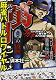 麻雀バトルロワイヤル萬0の闘牌 (バンブー・コミックス)