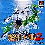 村越正海の爆釣日本列島2