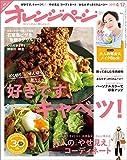 オレンジページ 2015年 4/17号 [雑誌]