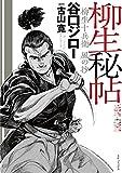柳生秘帖~柳生十兵衛 風の抄~ (SPコミックス)