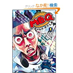 MBQ -�e�C���Y�E�I�u�ELA- 1 (Global Manga Series 11)