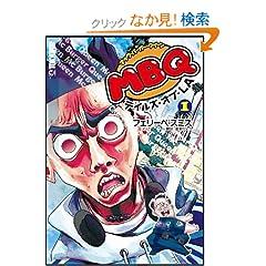 MBQ -�e�C���Y�E�I�u�ELA- 1 (Global Manga Series 11)