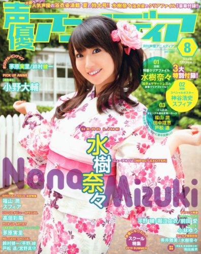 声優アニメディア 2010年 08月号 [雑誌]