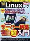 日経 Linux (リナックス) 2012年 07月号 [雑誌]