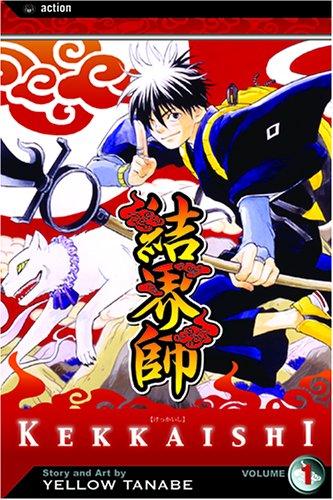 結界師 コミック 1巻 (英語版)
