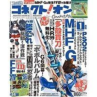 月刊ファミ通コネクト!オン 2015年 1月号 [雑誌]