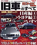 旧車のすべて vol.5(日産編4×トヨタ編 今買える'70年代のクルマ全27車輌!! (SAN-EI MOOK 旧車のすべて・シリーズ)