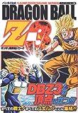 DRAGON BALL Z3ギリギリ限界超(スーパー)パワー!!!—プレイステーション2版 (Vジャンプブックス—ゲームシリーズ)