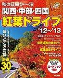 関西・中部・四国紅葉ドライブ '12~'13―秋の日帰り・一泊 (SEIBIDO MOOK)