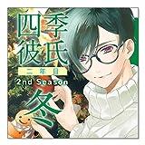 いちばん▼ときめく! CDシリーズ 四季彼氏 二年目 2nd Season:冬