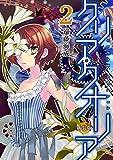 クリア・クオリア 2 新装版 (MFコミックス)