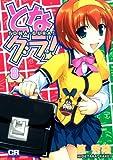 となグラ! 8  (CR COMICS)