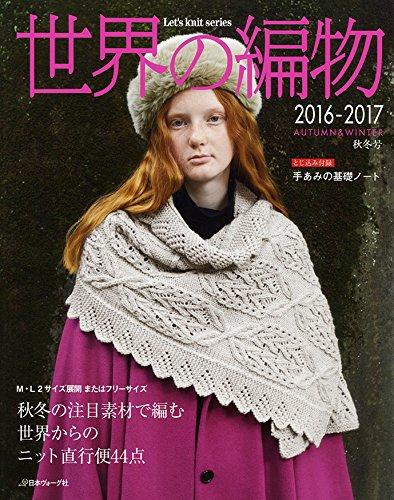 世界の編物 2016年秋冬号 大きい表紙画像
