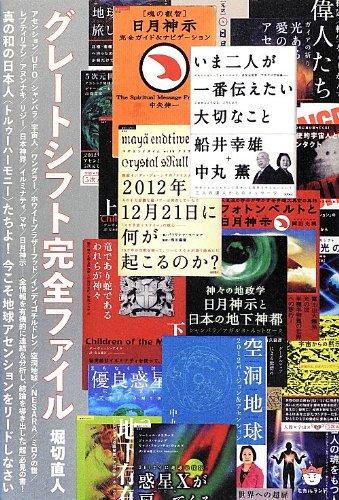 グレートシフト完全ファイル 真の和の日本人〈トルゥーハーモニー〉たちよ! 今こそ地球アセンションをリードしなさい(超☆どきどき)