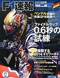 F1 (エフワン) 速報 2013年 8/1号 [雑誌]