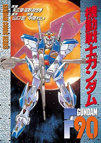 機動戦士ガンダムF90<機動戦士ガンダムF90> (電撃コミックス)
