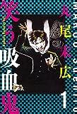 笑う吸血鬼 1<笑う吸血鬼> (ビームコミックス)