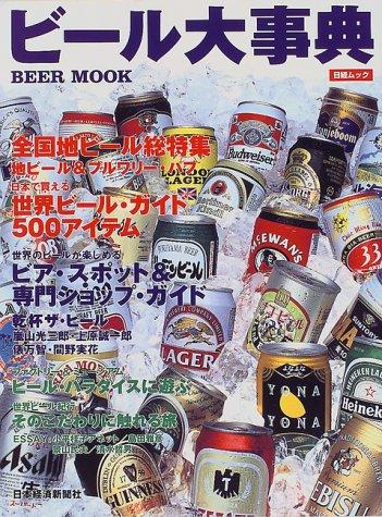 ビール大事典―全国地ビール&世界のビール500アイテム総特集 書影